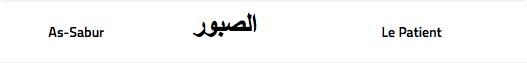 Islam- Les 99 noms de Dieu et leurs significations.10
